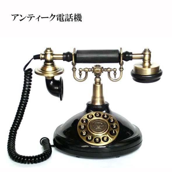 おすすめ アンティーク電話機 プッシュ回線・ダイヤル回線OK おすすめ