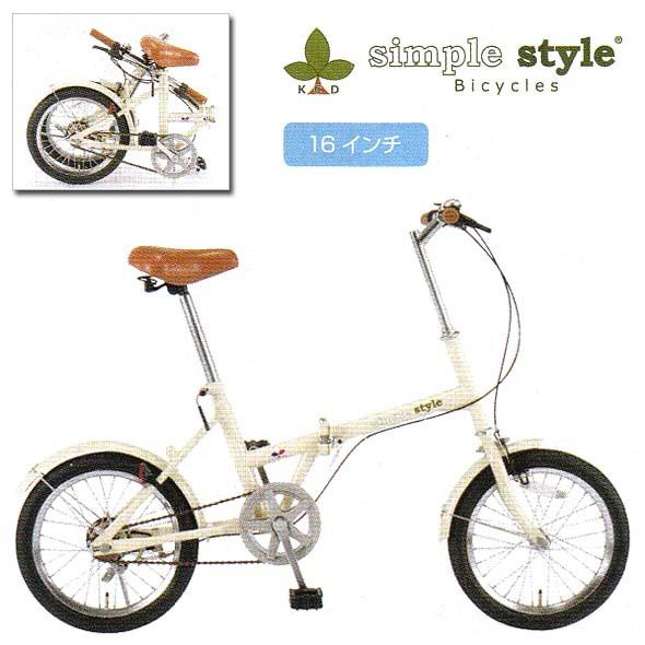 おすすめ 自転車 シンプルスタイル16型折りたたみ自転車SS-H16 (代引き不可 558ai33)