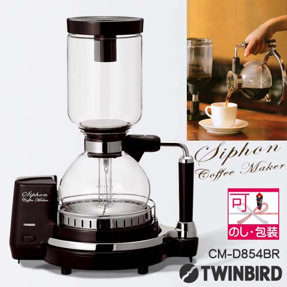 おすすめ サイフォン式コーヒーメーカー CM-D854BR(ツインバード) おすすめ