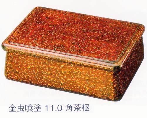 おすすめ 角茶枢 金虫喰塗11.0 茶びつ 茶枢(漆・手塗)(19-57-2) おすすめ