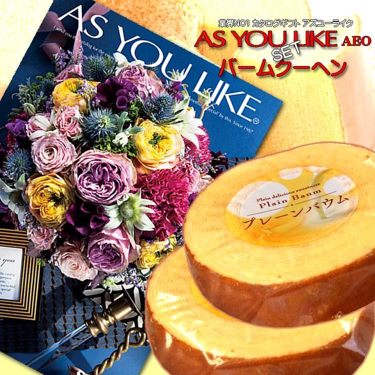 カタログギフト(アズユーライクAEO)17380円コース&バームクーヘン2Pセット おすすめ 人気 ギフト 早割 特価 早期 限定 結婚 内祝い Gift プレゼント のし包装無料 メッセージカード無料