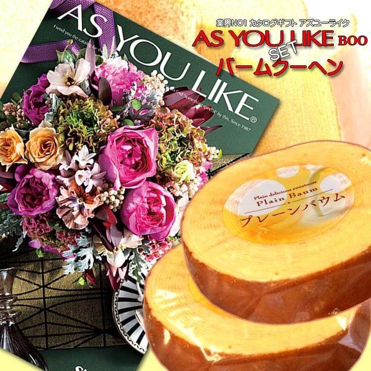 カタログギフト おすすめ 結婚 出産 快気 アズユーライクBOO 22464円コース&バームクーヘン2Pセット 快気 法要 プレゼント 記念品 内祝い 結婚 おすすめ