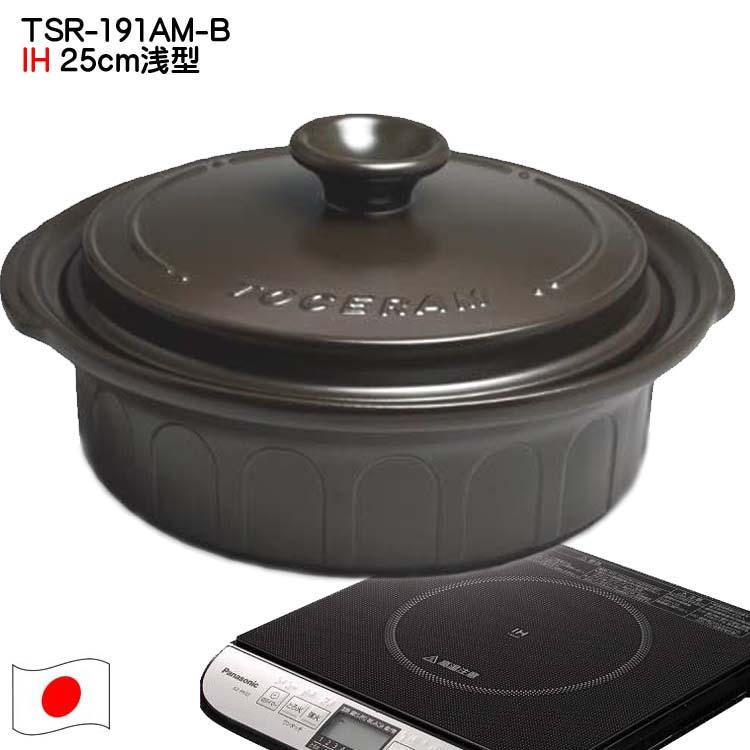 IH対応 空焚き700℃の熱衝撃に耐える耐熱素材を使用 おすすめ ニュートーセラム鍋 25センチ浅型 黒 全店販売中 日本製 TSR-191AM-B お気に入 IH対応型 陶器鍋
