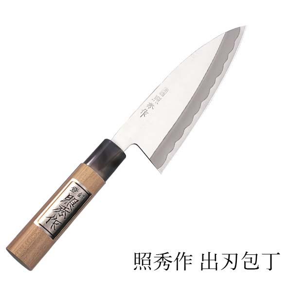 日本古来の和風包丁 特殊刃物鋼製 おすすめ 包丁 出刃包丁 ファッション通販 メーカー再生品 刃渡り15.5cm 703 日本製 照秀作
