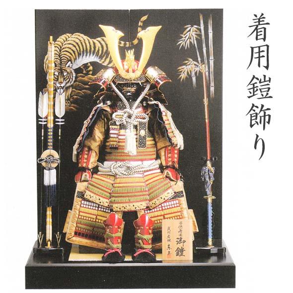 おすすめ 五月人形 着用鎧飾り54251剣心(けんしん)3~5歳用 お買上げ陣羽織プレゼント おすすめ