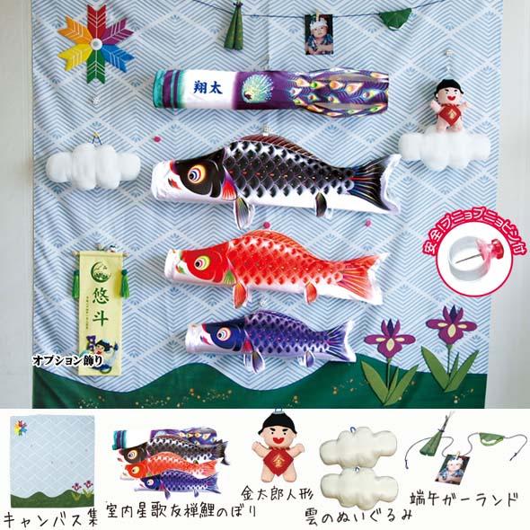 【ポイント5倍還元】おすすめ 鯉のぼり キャンバス鯉のぼり 集 星歌友禅(みんなで楽しむ)(みんなで楽しむ) おすすめ