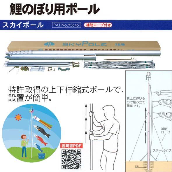 おすすめ ポール 鯉のぼりスカイポール8号(4m鯉用5本継ぎ)(補助ロープ付き) おすすめ