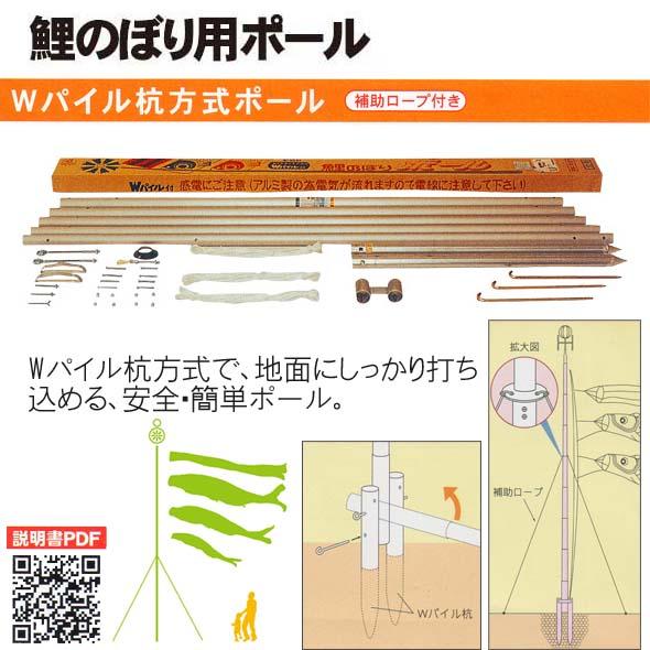 おすすめ ポール 鯉のぼりWパイル抗方式ポール8号(4m鯉用4本継ぎ)(補助ロープ付き) おすすめ
