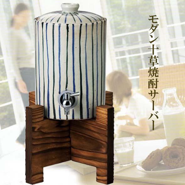 おすすめ 焼酎サーバー 信楽焼 モダン十草焼酎サーバー 1.5L