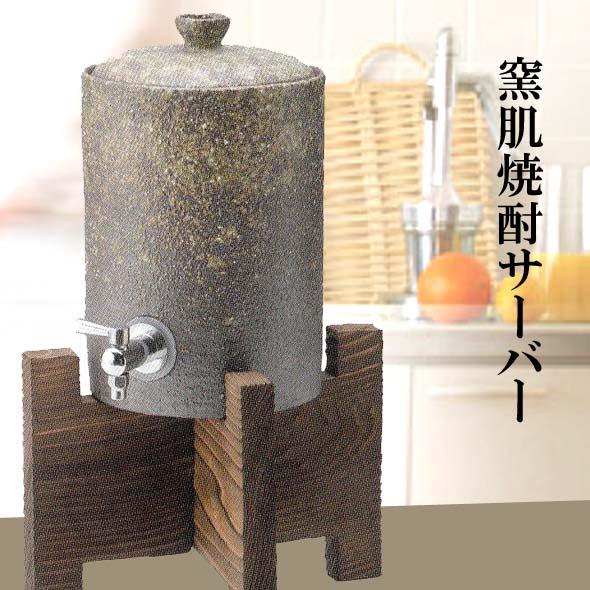 おすすめ 窯肌焼酎サーバー 信楽焼 1.5L