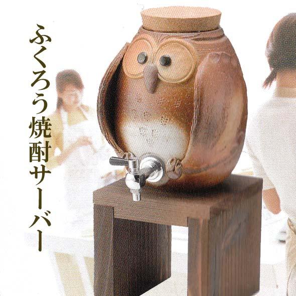 おすすめ ふくろう焼酎サーバー 信楽焼 2.5L