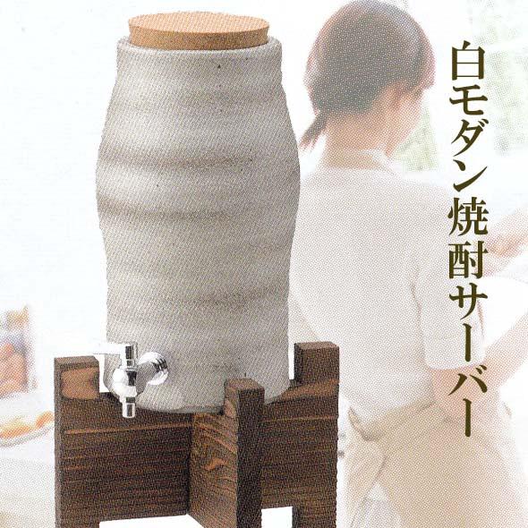 おすすめ 焼酎サーバー 信楽焼 白モダン焼酎サーバー 2L