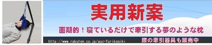 振り子式牽引器具販売店 CC堂:furikoshiki kenninnkigu