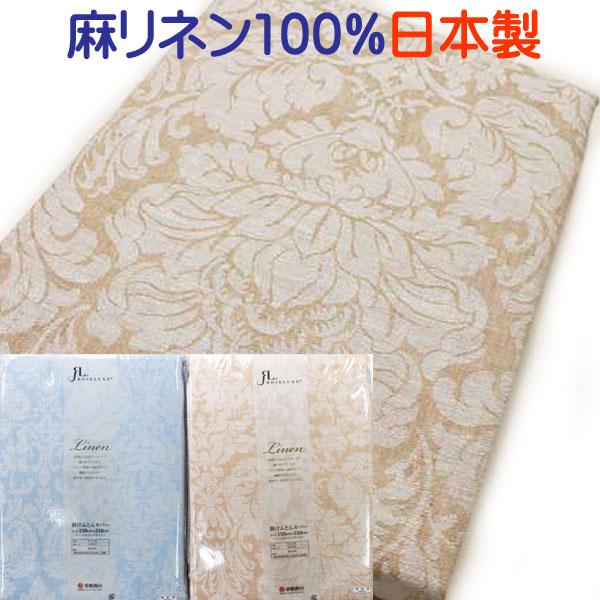 日本製京都西川リネン麻掛け高級羽毛布団カバー