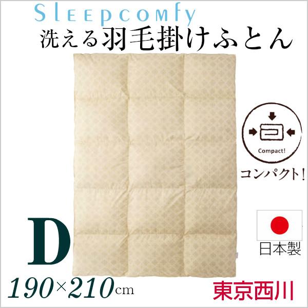 東京西川 羽毛布団 ダブル 190×210 洗える ウォッシャブル羽毛布団 あったか ウクライナ ダウン90% 抗菌防臭 無地カラー ベージュ 日本製