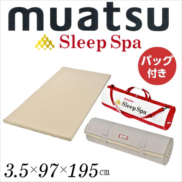 昭和西川 ムアツ スリープスパ【ライト】Sleep Spa 3フォーム オーバーレイタイプ 専用バッグ付き【日本製】【送料無料】