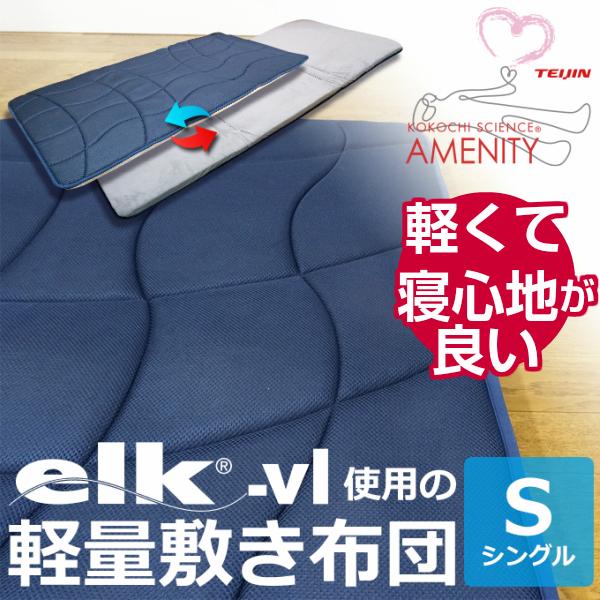 敷き布団 シングル 軽量敷き布団 テイジン elk-vl 使用 リバーシブルでオールシーズン使える
