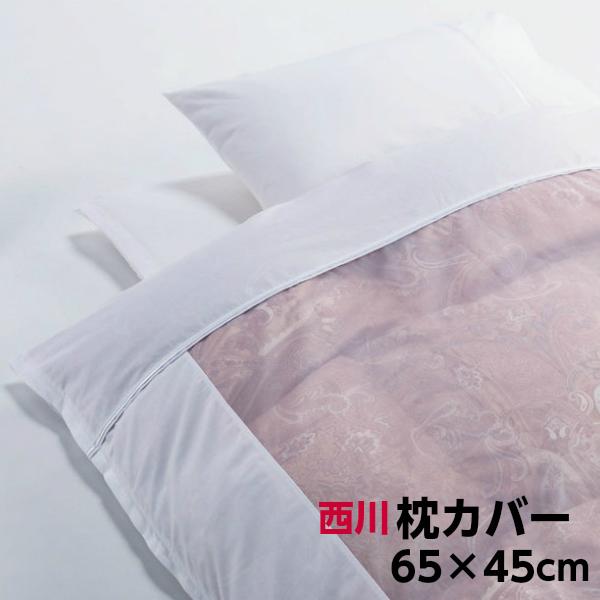 西川 枕カバー お中元 65×45 中サイズ ピロケース 封筒式 綿100% 白カバー 日本製 ホワイト 65×45cm 全店販売中 来客用 PBG2054361 東京西川 和布団