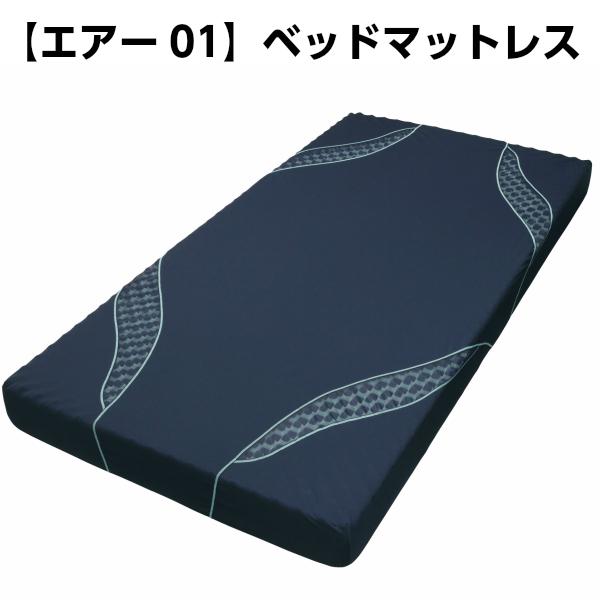 東京西川 エアー01 ベッドマットレス セミダブル ハード(HARD)ネイビー コンディショニングマットレス 日本製 NUN7602013
