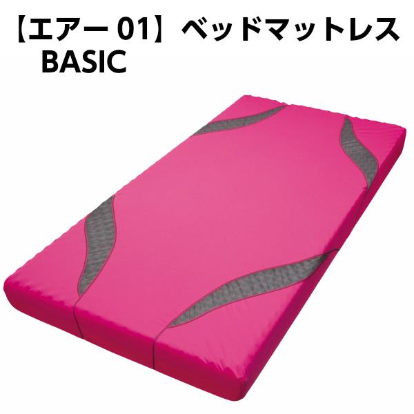 東京西川 エアー01 ベッドマットレス シングル BASIC(ベーシック)ピンク コンディショニングマットレス 日本製 NUN5702002