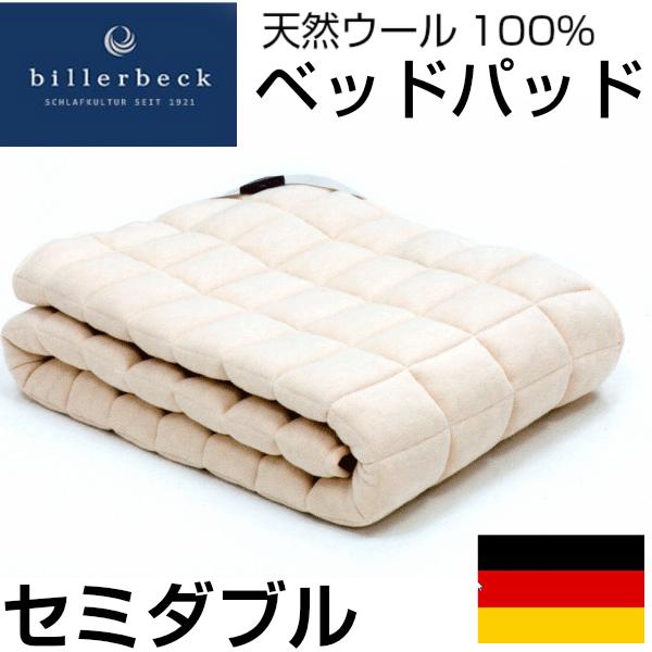 ウール ベッドパッド セミダブルサイズ【ビラベック社 ドイツ製】高級 羊毛敷きパッド【送料無料】