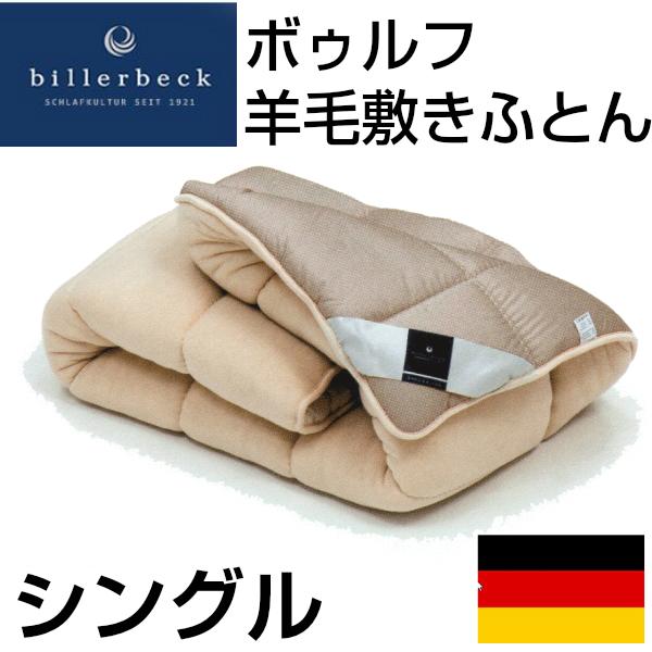 ウール敷き布団 シングルサイズ【ビラベック社 ドイツ製】高級 羊毛敷きふとん【送料無料】