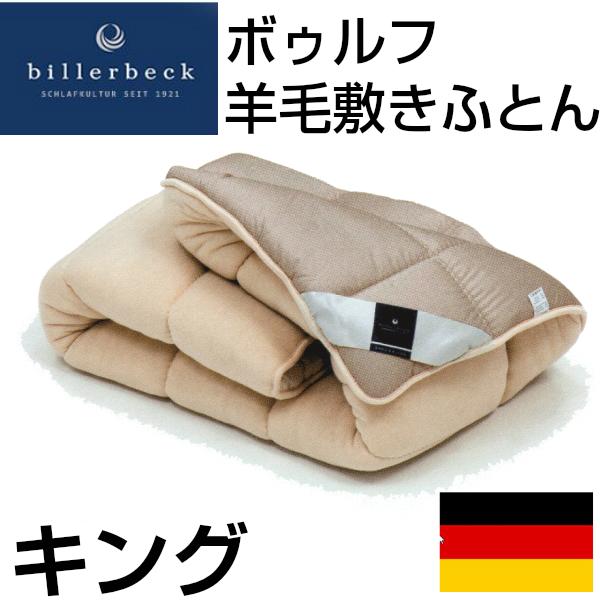 ウール敷き布団 キングサイズ【ビラベック社 ドイツ製】高級 羊毛敷きふとん【送料無料】
