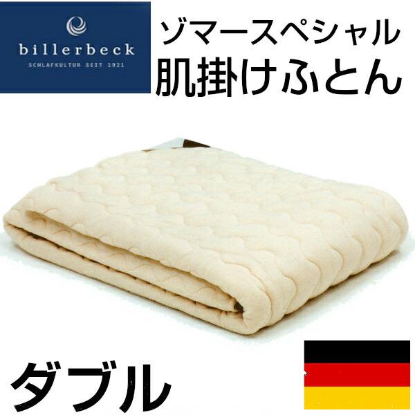 ウール 肌掛け布団 ダブル 190×210【ビラベック社 ドイツ製】高級 羊毛掛け布団