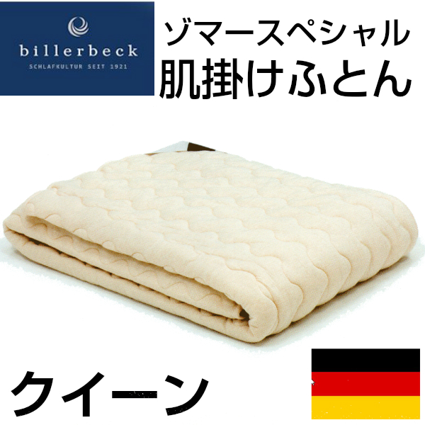 ウール 肌掛け布団 クイーン 210×210【ビラベック社 ドイツ製】高級 羊毛掛け布団