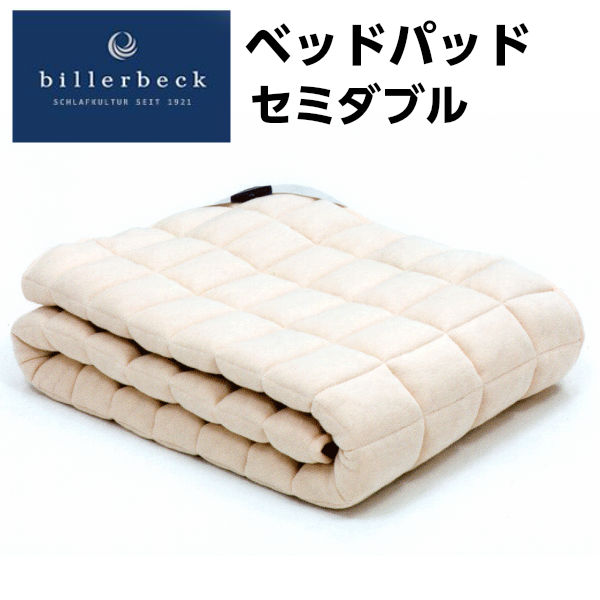 ビラベック ウールベッドパッド セミダブル 120×200cm 羊毛ベッドパッド ドイツ製