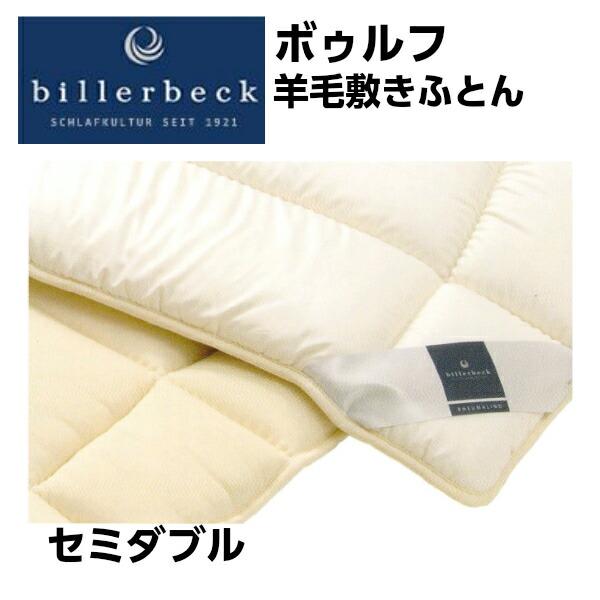 ビラベック ボゥルフ 羊毛敷き布団 セミダブル 120×200cm ウール ベージュ ドイツ製