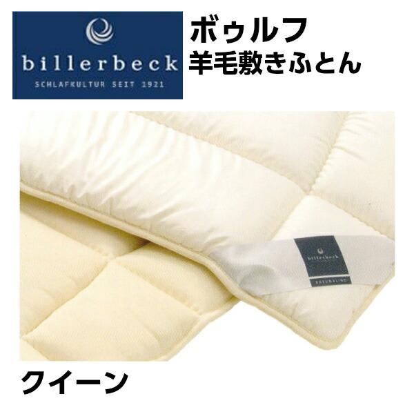 ビラベック ボゥルフ 羊毛敷き布団 クイーン 160×200cm ウール ベージュ ドイツ製