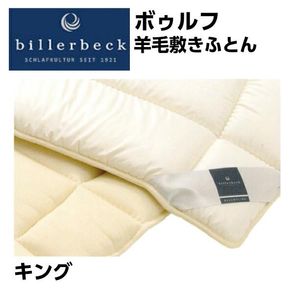 ビラベック ボゥルフ 羊毛敷き布団 キング 180×200cm ウール ベージュ ドイツ製