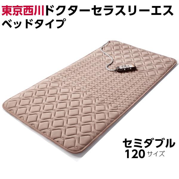 東京西川 ドクターセラスリーエス セミダブル 120×195×3cm ベッドタイプ 家庭用 温熱電位治療器 日本製 ICA1901120