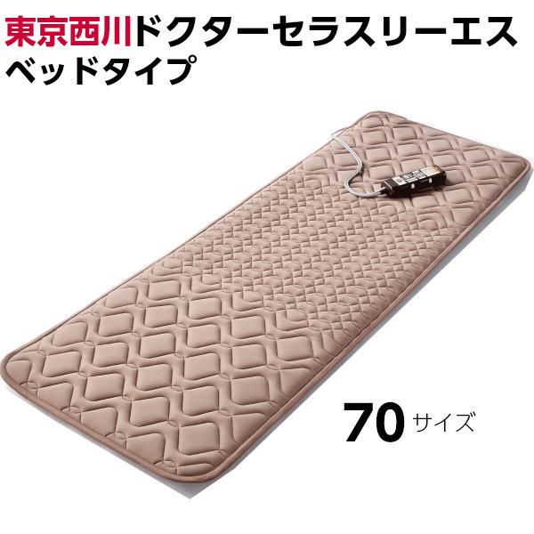 東京西川 ドクターセラスリーエス 70サイズ 70×195×3cm ベッドタイプ 家庭用 温熱電位治療器 日本製 ICA1401070