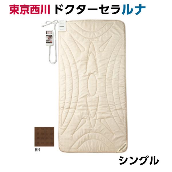東京西川 ドクターセラ ルナ シングル 家庭用温熱電位治療器 敷き布団 日本製/ブラウン・ベージュ IRA2801182