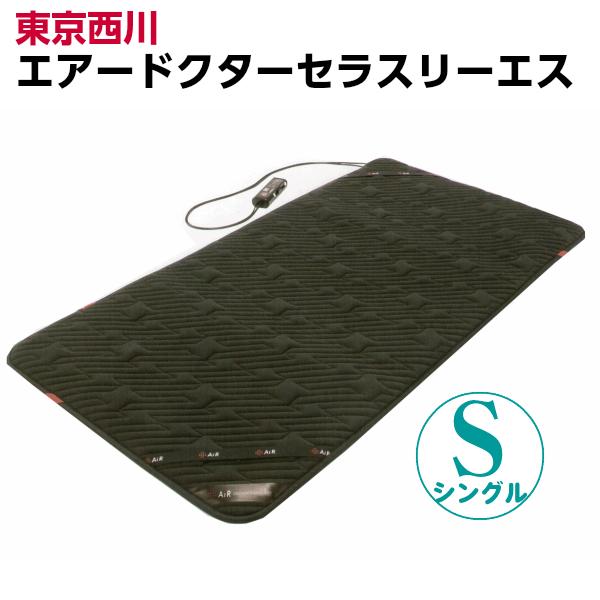 東京西川 エアー ドクターセラ スリーエス シングル 家庭用 温熱電位治療器 日本製 ブラック INA1801003