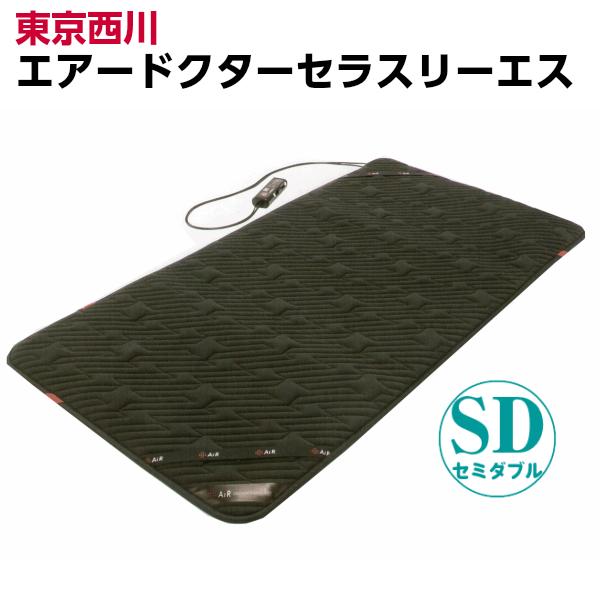東京西川 エアー セミダブル ドクターセラ スリーエス セミダブル 家庭用 日本製 温熱電位治療器 日本製 ドクターセラ ブラック INA2101004, LAインポート HotClothing:ee00e7c6 --- novoinst.ro