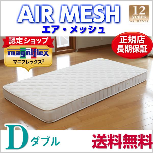 マニフレックス エアメッシュ(AIR MESH)ダブル 高反発 ベッドマットレス マニフレックス認定店【送料無料】