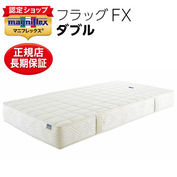 マニフレックス フラッグfx ダブル 140×195×22cm 最高級モデル 高反発ベッドマットレス 12年保証書 ホワイト イタリア製