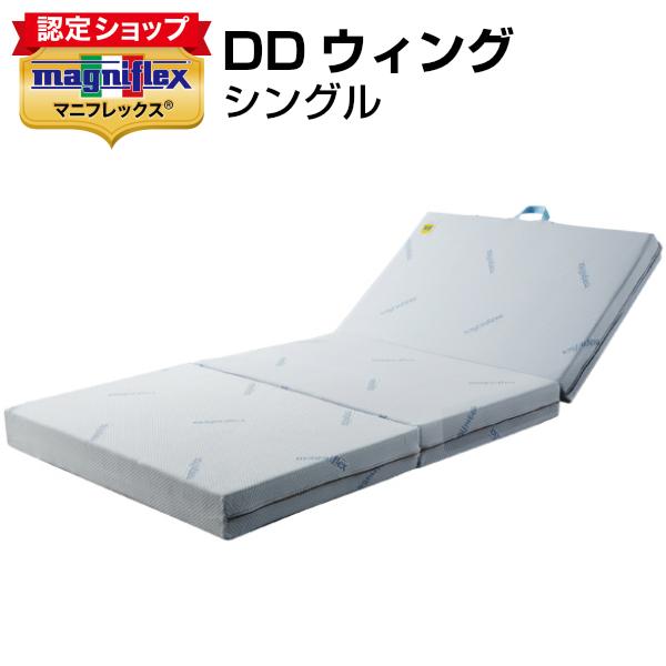 マニフレックス DDウイング(DD-WING) シングル 97×198×13cm 2層構造 高反発 三つ折りマットレス 10年保証 イタリア製
