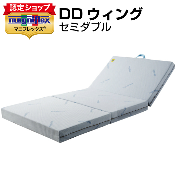 マニフレックス DDウイング(DD-WING) セミダブル 117×198×13cm 2層構造 高反発 三つ折りマットレス 10年保証 イタリア製