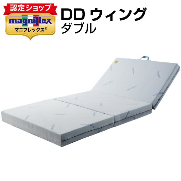 マニフレックス DDウイング(DD-WING) ダブル 137×198×13cm 2層構造 高反発 三つ折りマットレス 10年保証 イタリア製