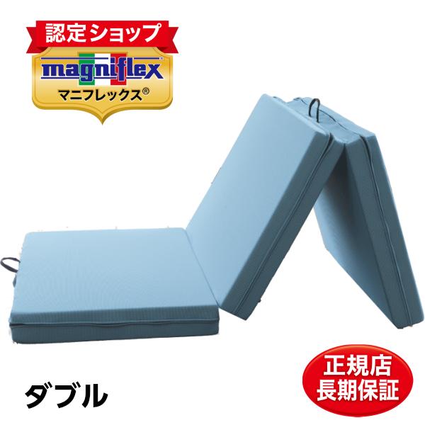 マニフレックス メッシュウィング ダブル 高反発 三つ折りマットレス ミッドブルー
