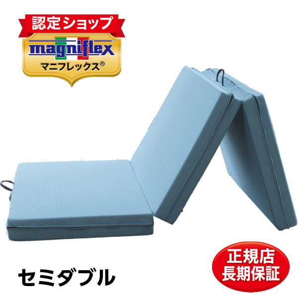 マニフレックス メッシュウィング セミダブル 高反発 三つ折りマットレス ミッドブルー