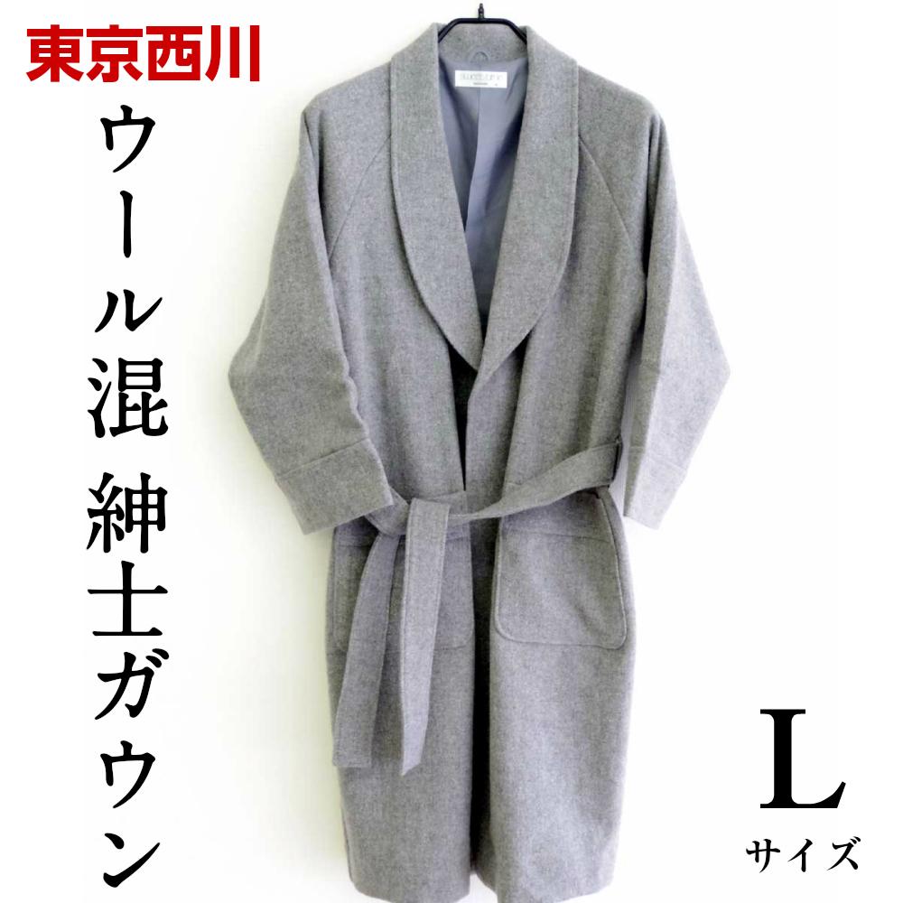 西川 ガウン メンズ Lサイズ グレー フェイスツイード ウールコットンウォール ロング丈 総裏地付き 日本製 SS18119961