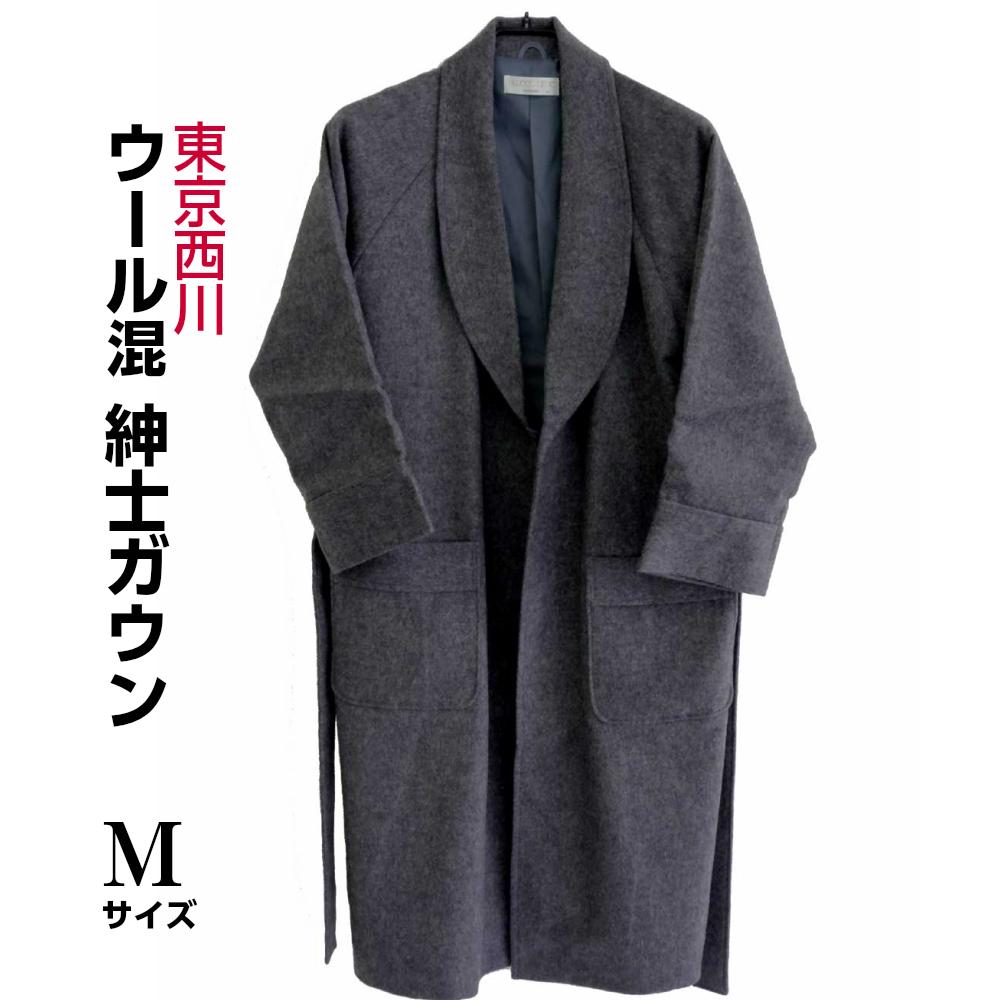 東京西川 ガウン メンズ Mサイズ グレー ウール80% 中肉厚 高級ウールガウン ロング丈 総裏地付き 日本製 SS 1814 9960-GR