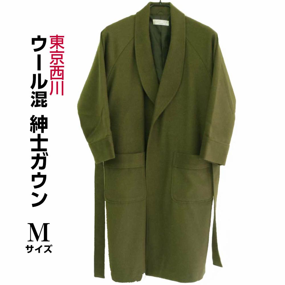 東京西川 ガウン メンズ Mサイズ カーキー ウール80% 中肉厚地 高級ウールガウン ロング丈 総裏地付き 日本製 SS 1814 9960-GR