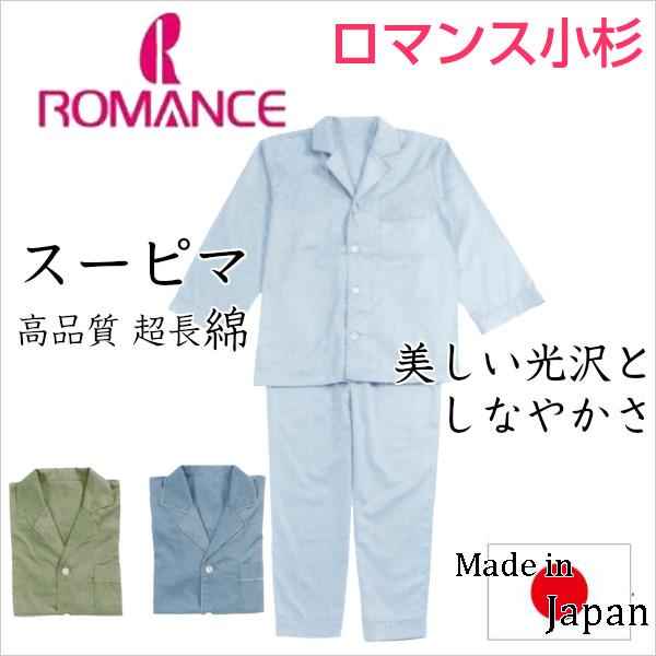 【ロマンス小杉】メンズ パジャマ(M L)スーピマ 超長綿 60サテン 無地カラー 長袖 長ズボン ズボン前開き 日本製【送料無料】