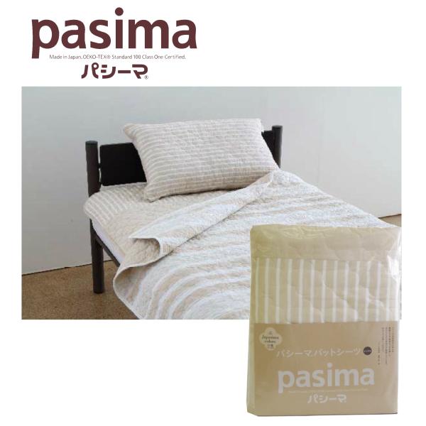 パシーマ パットシーツ シングル 110×210 Jカラー 白橡 (しろつるばみ) 医療用脱脂綿とガーゼの5重構造 敷きパット 龍宮正規品 日本製